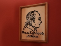 гостиница Суворов
