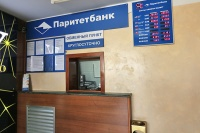 hotel complex Yubileiny - Currency exchange