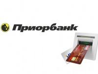 гасцініца Ветразь - Банкамат