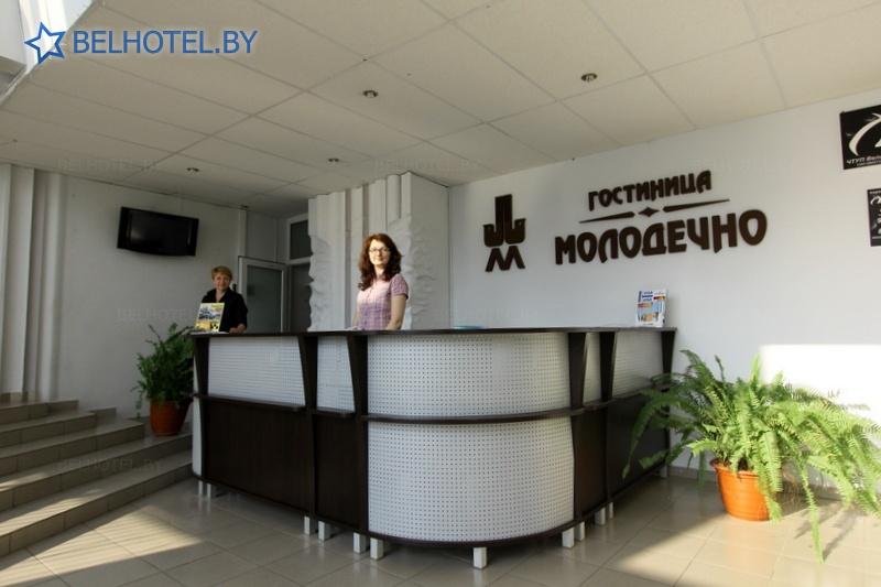 Гостиницы Белоруссии Беларуси - гостиница Молодечно - Регистратура, холл