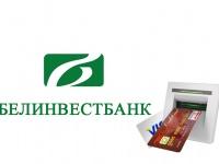 отель Амакс Премьер отель Бобруйск - Банкомат
