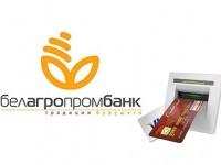 hotel Sozh Krichev - Automatic cash terminal (ATM)