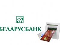 гостиница Докшицы - Банкомат