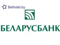 гостиница Боримак - Обмен валюты