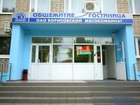 гостиница ОАО Борисовский мясокомбинат №1