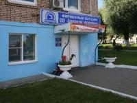 гостиница ОАО Борисовский мясокомбинат №1 - Магазин
