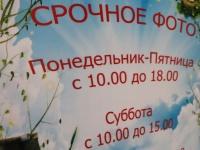 гасцініца Юбiлейная - Фотасалон