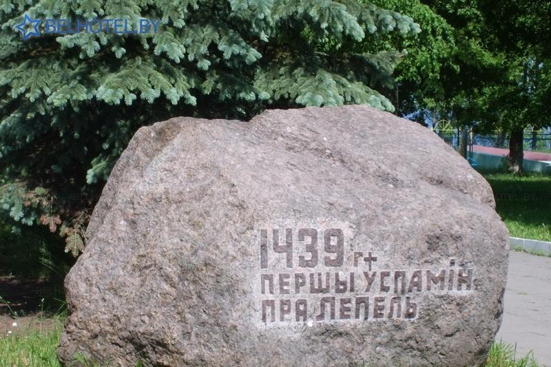 Гостиницы Белоруссии Беларуси - гостиница Лепель - Окрестные пейзажи