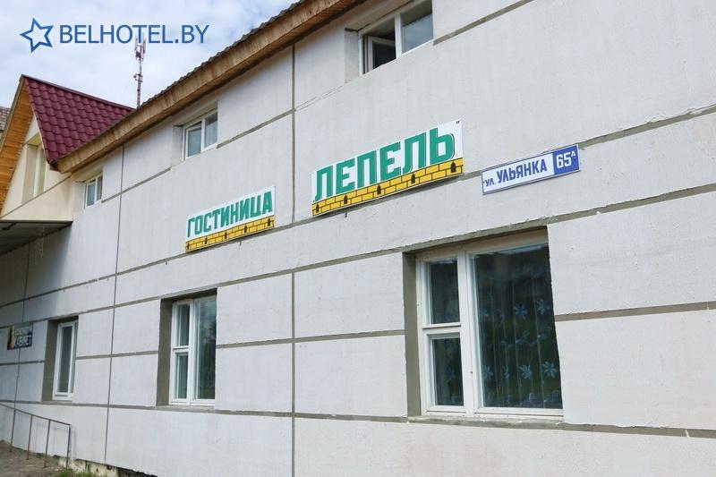 Гостиницы Белоруссии Беларуси - гостиница Лепель - Внешний вид