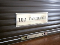 мини-гостиница ЭкоДом - Гардероб