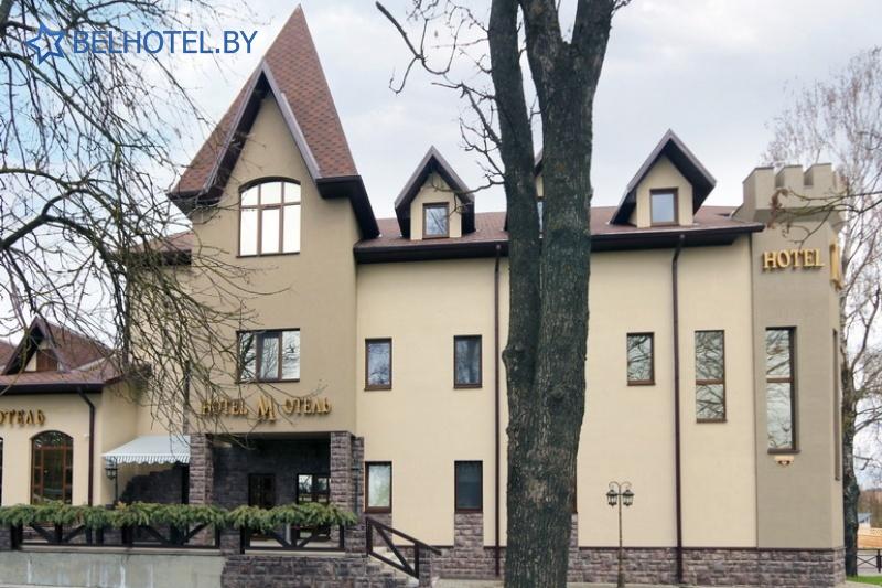 Гостиницы Белоруссии Беларуси - отель М-отель - Внешний вид